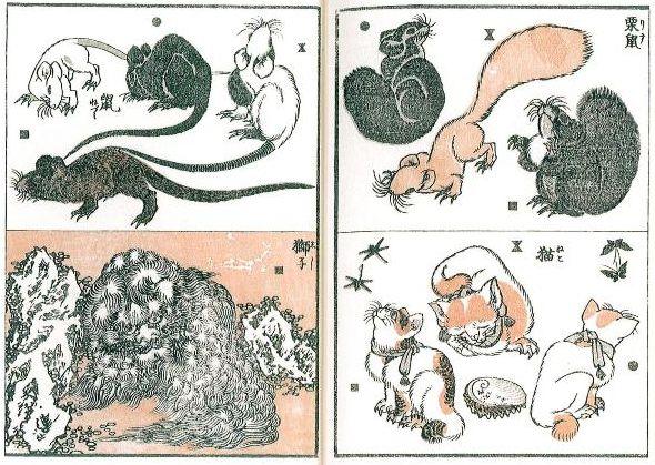 葛飾北斎「三体画譜」