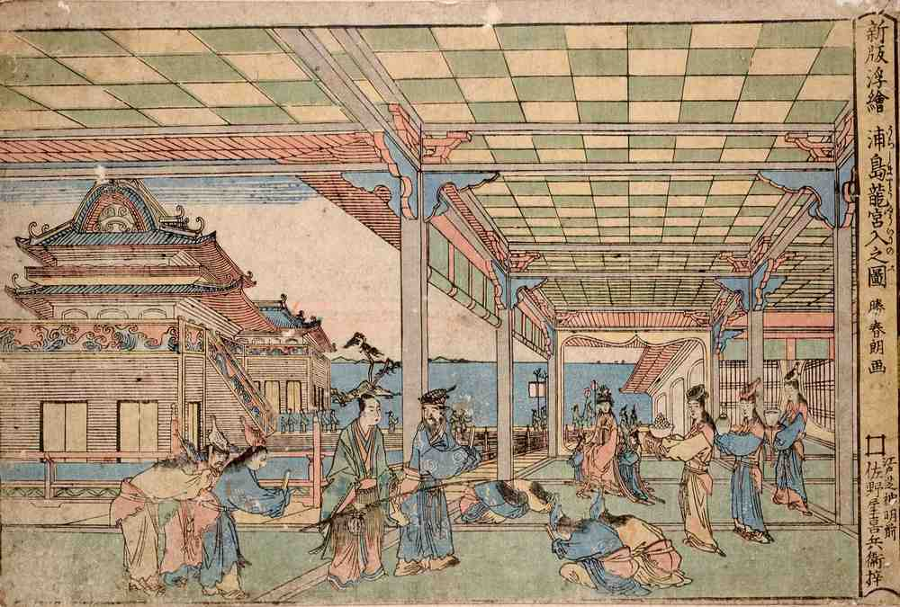 葛飾北斎(勝川春朗)「新版浮絵 浦島竜宮入之図」
